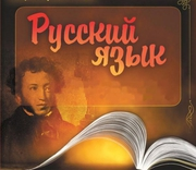 Курс русского языка. Подготовка к ЕГЭ и ГИА,  помощь в учёбе