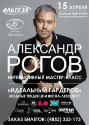 Интерактивный мастер-класс Александра Рогова