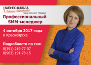 «Профессиональный SMM-менеджер». Тренинг в Красноярске. Версия 2017