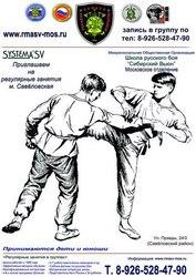 Регулярные тренировки в Москве на Савёловской по Русскому рукопашному
