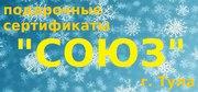 Подарочный сертификат от центра обучения «Союз»