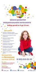 Управление эмоциями и личностный рост дети 4-13л.