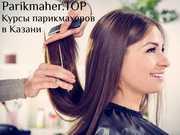 Обучение парикмахеров в Казани. Parikmaher.TOP